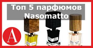 Самые популярные <b>духи Nasomatto</b>. Какие самые классные?