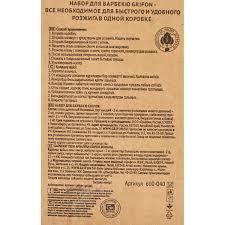 <b>Набор для барбекю</b> в Иркутске – купить по низкой цене в ...