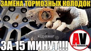 Замена <b>передних тормозных</b> колодок, легко и быстро - ЗА 15 ...