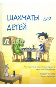 "Книга: ""<b>Шахматы для</b> детей. Подарочное издание"" - <b>Чандлер</b> ..."