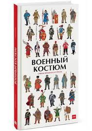 """Книга """"<b>Военный костюм сквозь времена</b> и страны"""" Лемассон А ..."""