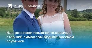 Как россияне помогли псковичке, ставшей символом бедной ...