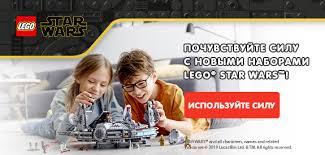 Купить <b>LEGO Star Wars</b> в интернет магазине WildBerries.ru
