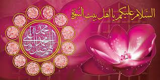 Image result for اهل بیت النبوه