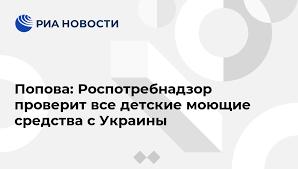 Попова: Роспотребнадзор проверит все <b>детские моющие</b> ...