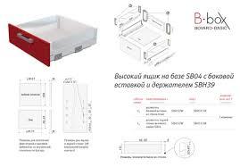 B-BOX высокий с держателями для <b>декоративных</b> боковин