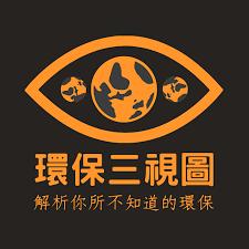 環保三視圖(ENV THREE VIEW)