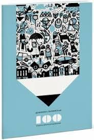 """Книга: """"<b>100</b>. <b>Альбом для раскрашивания</b>"""" - Доминика Липневская ..."""