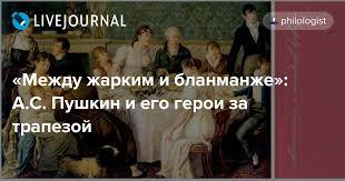 «Между жарким и бланманже»: <b>А.С</b>. <b>Пушкин</b> и его герои за ...