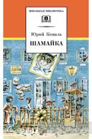 Шамайка (<b>Юрий Коваль</b>) Скачать книгу в формате epub, fb2, rtf ...