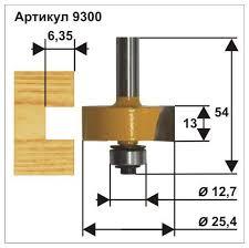 <b>Фреза</b> кромочная фальцевая ф25,4 x <b>13 мм</b> хвостовик 8 мм ...