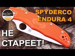 <b>Складной нож Spyderco</b> Endura 4 - Классика как она есть   Обзор ...