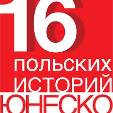 16 польских историй ЮНЕСКО