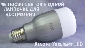 <b>Xiaomi</b> Yeelight LED E27 II Умная цветная <b>WiFi лампочка</b> сяоми ...