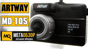 <b>Artway</b> MD-105 <b>COMBO</b> обзор <b>комбо</b>-<b>видеорегистратора</b> - YouTube