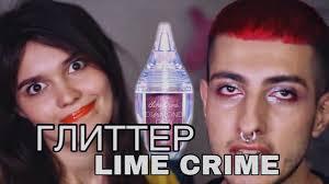 #ХЕШТЕГБЛЕДНО ИЛИ НЕТ?! <b>БЛЕСТКИ</b> ОТ <b>LIME CRIME</b> - YouTube