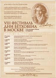 Дни <b>Бетховена</b> в Москве (8й <b>фестиваль</b>)