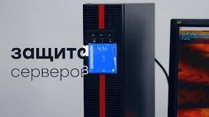 Обзор онлайнового <b>ИБП Powercom</b> Macan Comfort <b>MRT</b>-<b>1000</b> ...