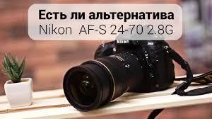 <b>Объектив Nikon Nikkor</b> AF-S 24-70mm f:2.8G IF ED — обзор ...