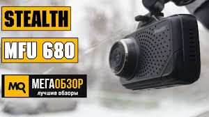 <b>Stealth MFU</b> 680 обзор видеорегистратора - YouTube