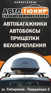Багажники и автобоксы Новокузнецк. АвтоТюнир. | ВКонтакте