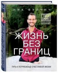 """Книга: """"<b>Жизнь без границ</b>. <b>Путь</b> к потрясающе счастливой жизни ..."""