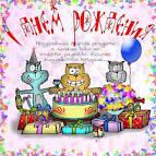 Прикольные открытки поздравления с днем рождения коллеге