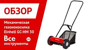 Обзор механической <b>газонокосилки Einhell</b> GC-HM 30 - YouTube