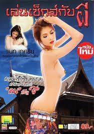 Len sex kab phi 2011