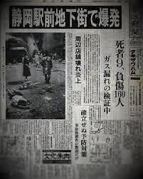 「静岡駅前地下街爆発事故」の画像検索結果