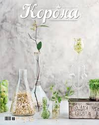 Korona 27 (2, 2017) SMART FOOD issue by korona_magazine - issuu