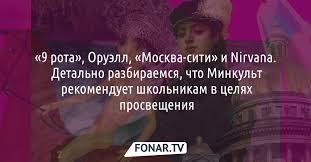 «Девятая рота», Оруэлл, «Москва-сити» и Nirvana. Детально ...