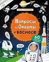 <b>Энциклопедия Робинс Вопросы и</b> ответы о космосе. 60 ...