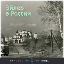 <b>Эйлер</b> в России. Слушать онлайн на Яндекс.Музыке