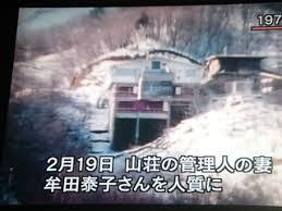 「あさま山荘事件」の画像検索結果