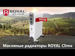 <b>Масляные радиаторы</b> серии CATANIA   <b>RoyalClima</b>