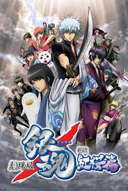 Gintama 1 Shinyaku Benizakura Hen Online Dublado