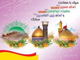 Image result for ?تولد امام حسین و روز پاسدار?