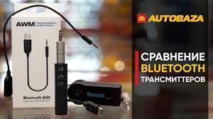 Сравнение <b>Bluetooth</b> трансмиттеров. <b>Bluetooth</b> адаптеры для ...
