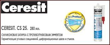 <b>CERESIT CS</b> 25 <b>силиконовая</b> затирка 280 мл купить в Москве для ...