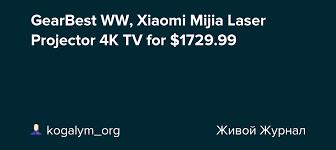 (4) GearBest WW, <b>Xiaomi Mijia Laser</b> Projector 4K TV for $1729.99 ...