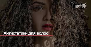 <b>Антистатики для волос</b>