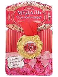 <b>Медаль С Юбилеем</b> 65 лет AV Podarki 9953629 в интернет ...