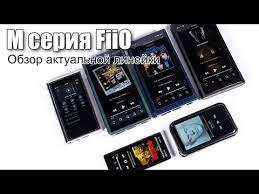 Полный обзор <b>плеера FiiO M6</b> - YouTube