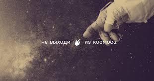 #НеВыходиИзКосмоса: Музей космонавтики запустил онлайн ...