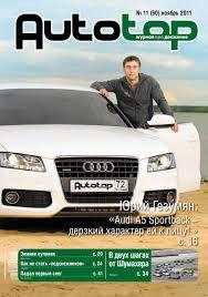 Журнал Автотоп. Ноябрь by Megatyumen.Ru - issuu