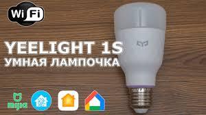 Xiaomi Yeelight 1S - умная цветная <b>лампочка</b>, работа в mihome ...