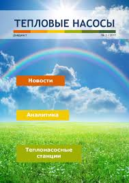 Heat <b>Pump</b> Digest by Olga Dziuba - issuu