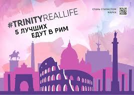 #TRINITYREALLIFE | <b>trinity</b>