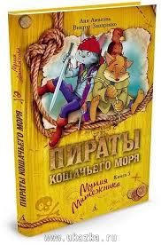 Пираты Кошачьего моря. Книга 3. Мумия Мятежника. <b>Аня</b> ...